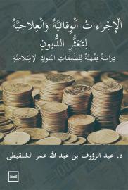 الإجراءات الوقائيه والعلاجيه لتعثر الديون
