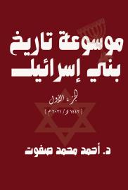 موسوعة تاريخ بني إسرائيل - الجزء الأول