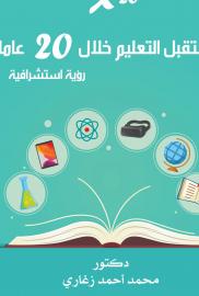 مستقبل التعليم خلال 20 عام