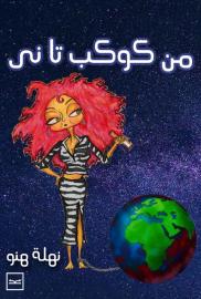 من كوكب تاني