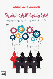 إدارة وتنمية الموارد البشرية 1