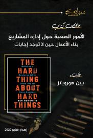 ملخص كتاب الأمور الصعبة حول إدارة الشركات؛ بناء الأعمال حين لا توجد إجابات