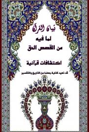 تبيان القرآن لما فيه من القصص الحق