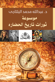 موسوعة ثورات تاريخ الحضارات