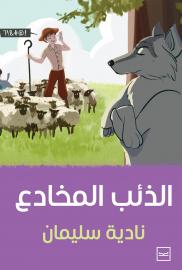 الذئب المخادع