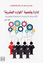 إدارة وتنمية الموارد البشرية 2
