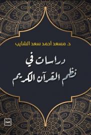 دراسات في نظم القرآن الكريم
