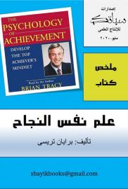 ملخص كتاب علم نفس النجاح