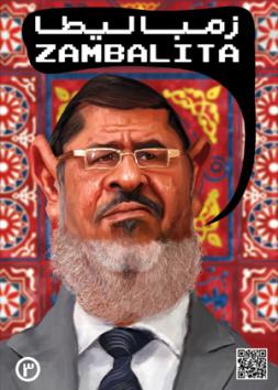 زمباليطا- 3