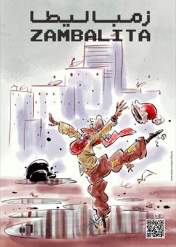 زمباليطا- 6