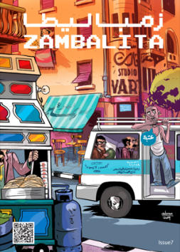 زمباليطا- 7
