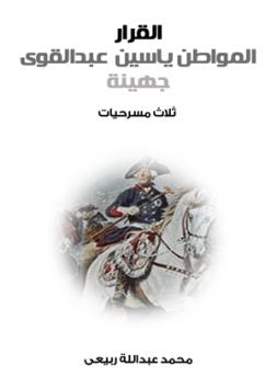 القرار-المواطن ياسين عبدالقوى-جهينة ثلاث مسرحيات