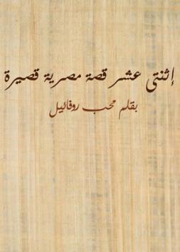 إثنتى عشر قصة مصرية قصيرة