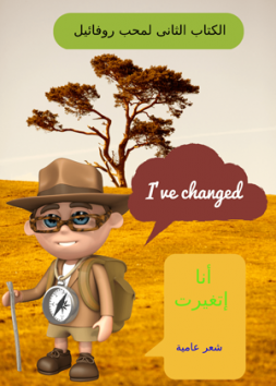أنا إتغيرت .. ديوان شعر بالعامية المصرية