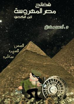 فضائح مصر المهروسة لابن النِكدي