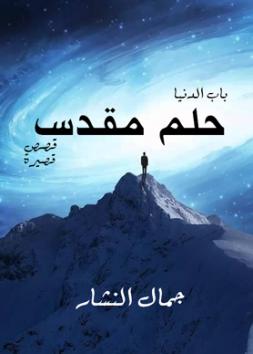 حلم مقدس ( باب الدنيا)