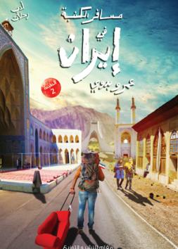 مسافر الكنبة في إيران -الجزء الاول