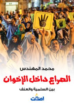 الصراع داخل الإخوان- بين السلمية والعنف