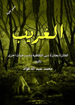 مسرحية الغريب الفائزة بجائزة دبى الثقافية ومسرحيات اخرى