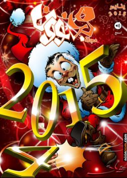 مجلة مجنون- عدد يناير 2015