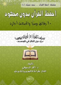 احفظ القرآن بدون مجهود...10 دقايق يوميا والجمعة أجازة