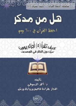 هل من مدكر...احفظ القرآن فى 600 يوم