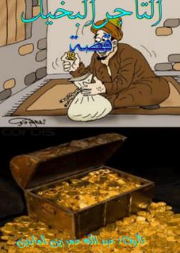 التاجر البخيل