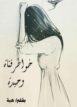 خواطر فتاة وحيدة