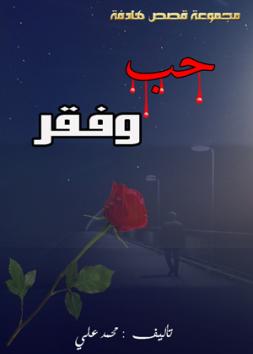 حب وفقر