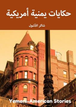 حكايات يمنية أمريكية