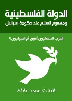 الدولة الفلسطينية ومفهوم السلام عند حكومة إسرائيل (العرب الكنعانيون أسبق أم العبرانيون)