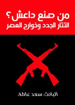 من صنع داعش؟ (التتار الجدد وخوارج العصر)