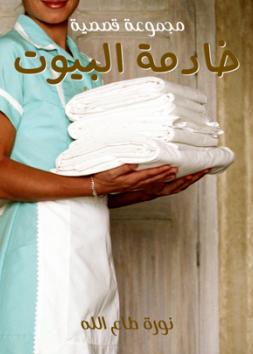 خادمة البيوت