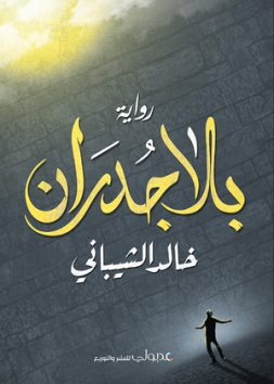 بلا جدران .. رواية ل .. خالد الشيباني