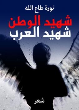 شهيد الوطن شهيد العرب
