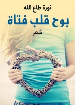 بوح قلب فتاة