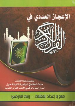 الإعجاز العددي في القرآن الكريم