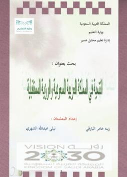 التنمية في المملكةالعربيةالسعودية والرؤية المستقبلية