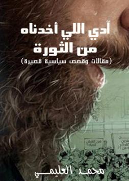 آدي اللي أخدناه من الثورة
