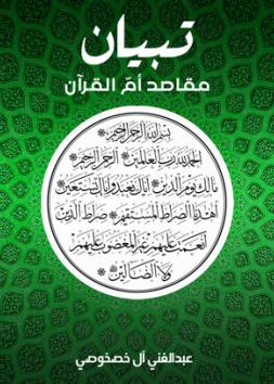 تبيان مقاصد أمّ القرآن