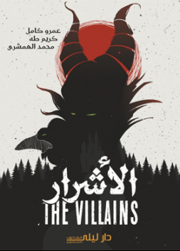الأشرار - The Villains