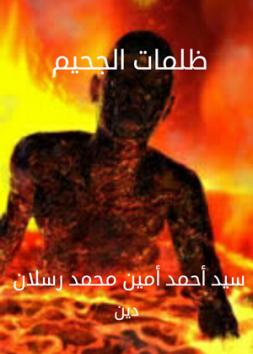 ظلمات الجحيم