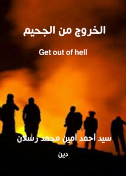 الخروج من الجحيم