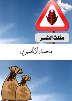 مثلث الشر
