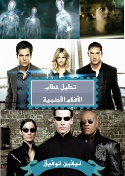 تحليل خطاب الأفلام الأجنبية