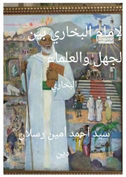 الإمام البخاري بين الجهل والعلماء