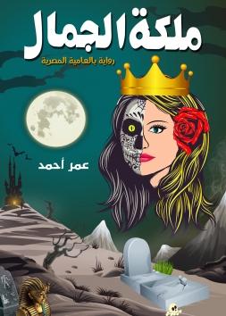ملكة الجمال «الجزء الأول»