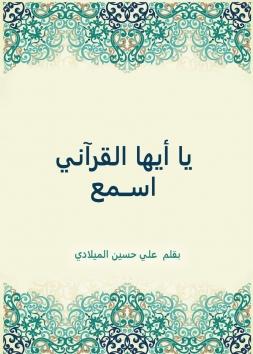 يأيها القرآنى اسمع