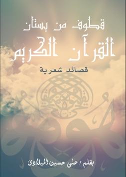 قطوف من بستان القرآن