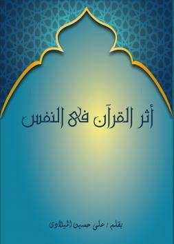 أثر القرآن في النفس